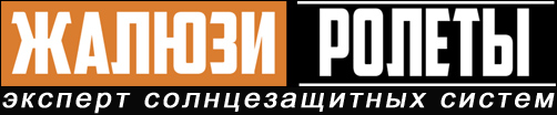 Компания Жалюзи Ролеты